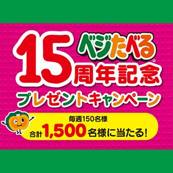 ベジたべる15周年記念懸賞キャンペーン2018夏