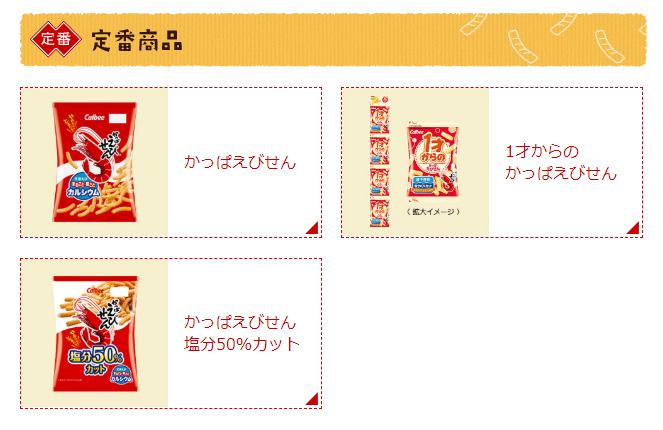 かっぱえびせんの日 懸賞キャンペーン2018 対象商品