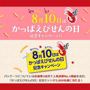 かっぱえびせんの日 懸賞キャンペーン2018