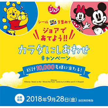 ジョア ディズニー懸賞キャンペーン2018夏