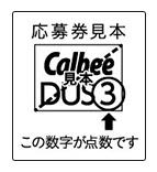 カルビー じゃがいも大収穫祭2018 懸賞キャンペーン 応募券