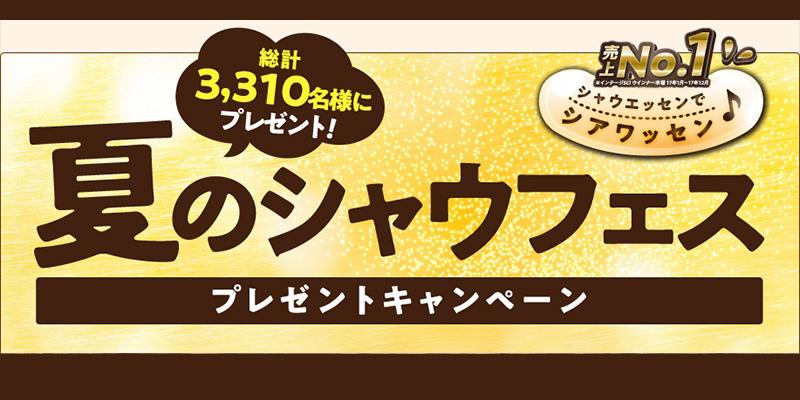 シャウエッセン 懸賞キャンペーン2018夏
