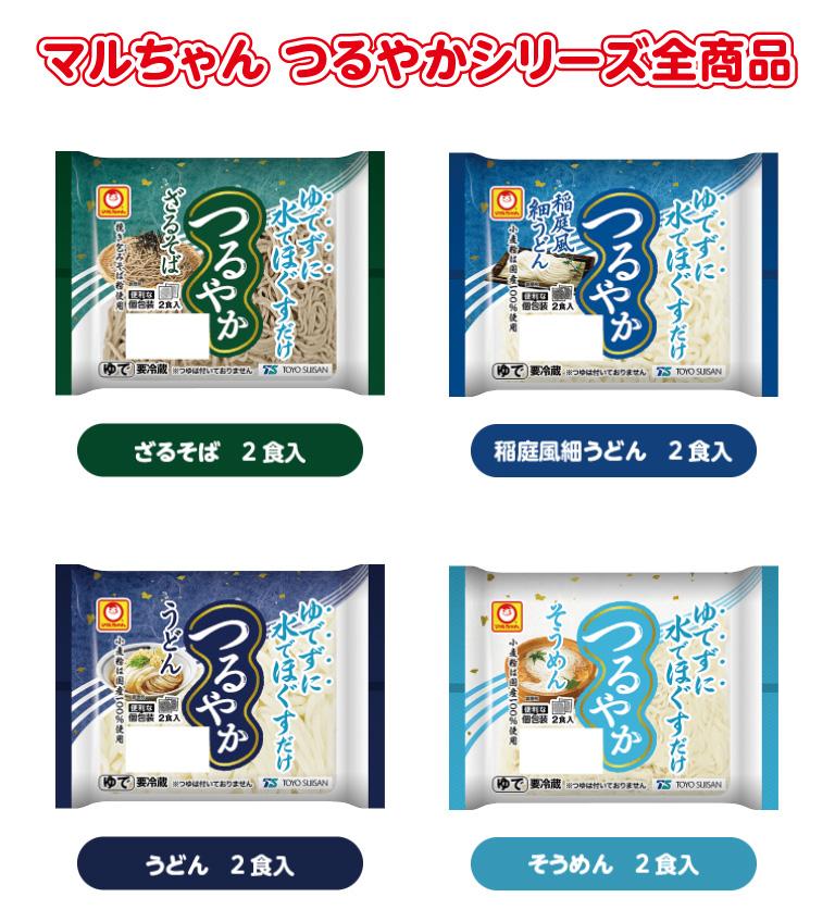 マルちゃん つるやか 懸賞キャンペーン2018夏 対象商品