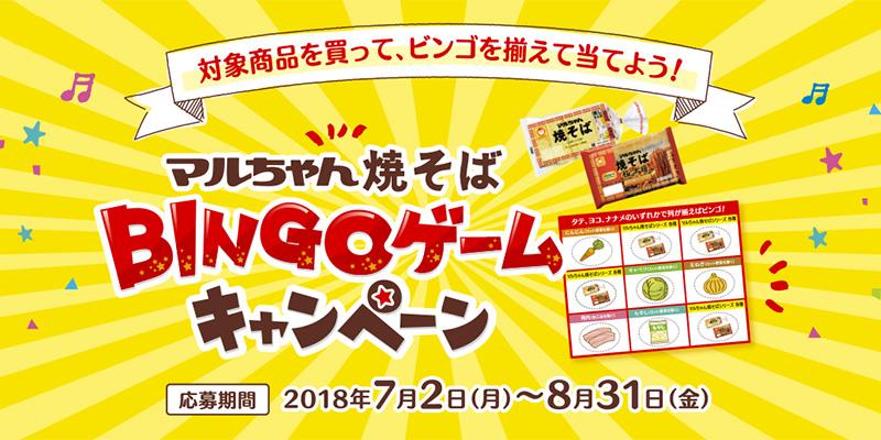 マルちゃん 焼そば ビンゴ懸賞キャンペーン2018夏