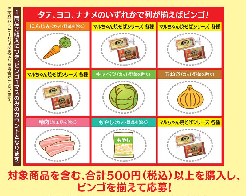 マルちゃん 焼そば ビンゴ懸賞キャンペーン2018夏 ビンゴシート