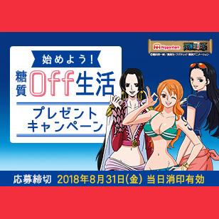 ニッポンハム ワンピース懸賞キャンペーン2018夏