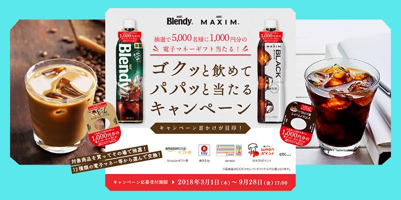ブレンディ マキシム ボトルコーヒー 懸賞キャンペーン2018夏