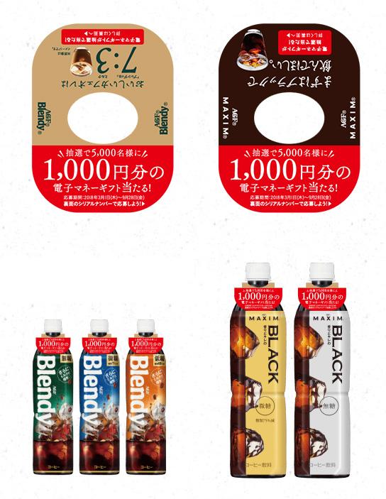 ブレンディ マキシム ボトルコーヒー 懸賞キャンペーン2018夏 対象商品