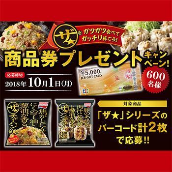 ザ・チャーハン シュウマイ 懸賞キャンペーン2018