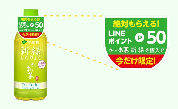 お~いお茶 新緑 絶対もらえるキャンペーン2018夏 対象商品