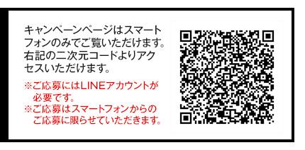 アサヒ贅沢搾りキウイ LINE懸賞キャンペーン2018