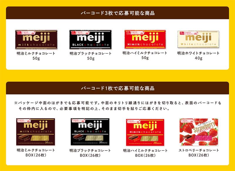 明治チョコレート 懸賞キャンペーン2018秋冬 対象商品