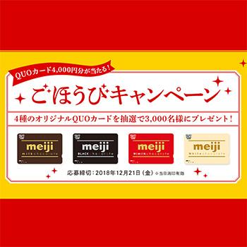 明治チョコレート 懸賞キャンペーン2018秋冬