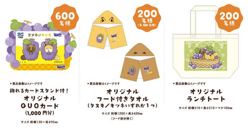 ウェルチ タヌキとキツネ懸賞キャンペーン2018夏秋 プレゼント懸賞品