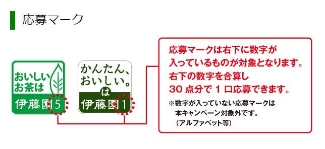 伊藤園 絶対もらえるキャンペーン2018夏 応募マーク