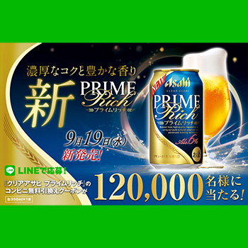 アサヒ プライムリッチ LINE懸賞キャンペーン2018