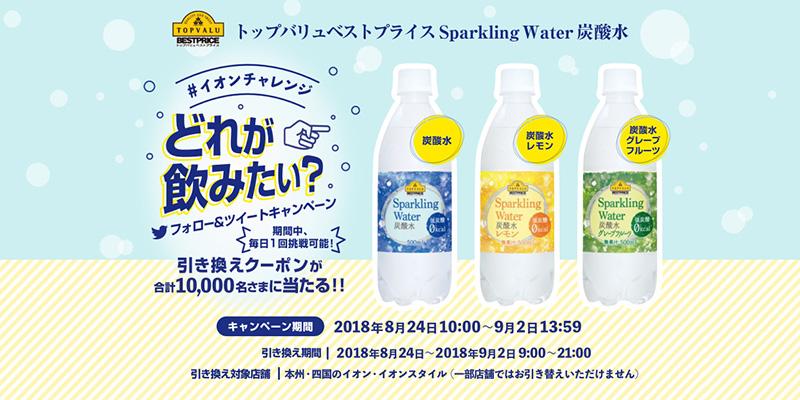 イオン トップバリュ 炭酸水 懸賞キャンペーン2018