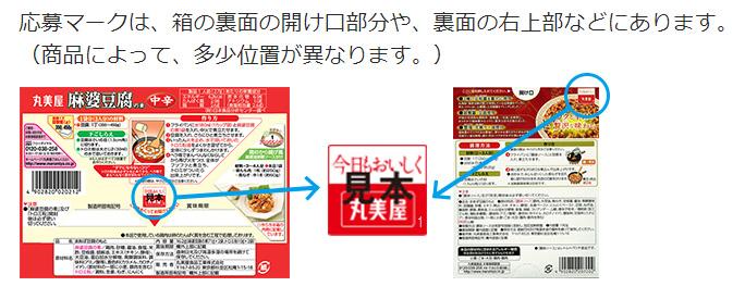 丸美屋 ティファール懸賞キャンペーン2018秋 応募マーク