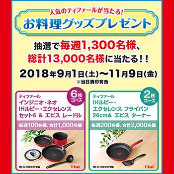 丸美屋 ティファール懸賞キャンペーン2018秋