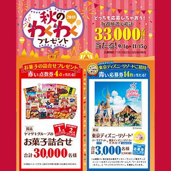 ヤマザキパン 懸賞キャンペーン2018秋