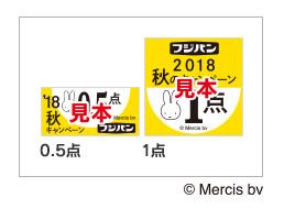 フジパン ミッフィートート キャンペーン2018秋 応募券