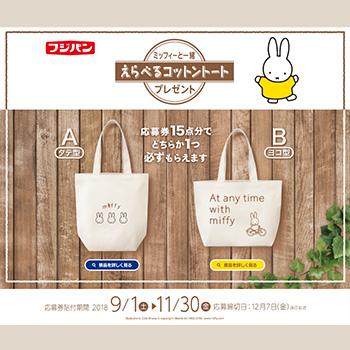 フジパン ミッフィートート キャンペーン2018秋