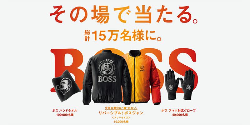 ボス BOSS 自販機限定キャンペーン2018秋