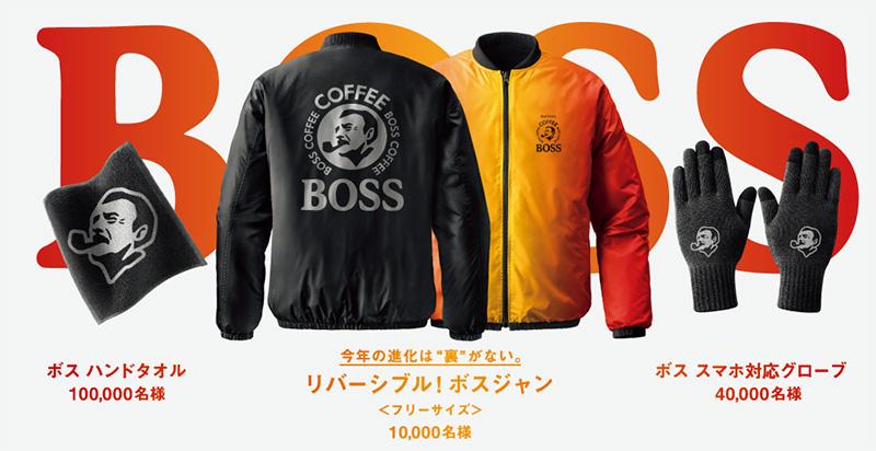 ボス BOSS 自販機限定キャンペーン2018秋 プレゼント懸賞品