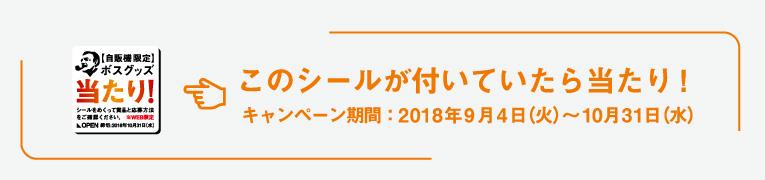 ボス BOSS 自販機限定キャンペーン2018秋 応募方法