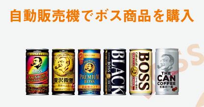 ボス BOSS 自販機限定キャンペーン2018秋 対象商品