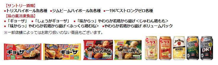 サントリー 味の素 ブラマヨ トレエン懸賞キャンペーン 対象商品