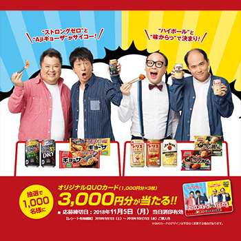 サントリー 味の素 ブラマヨ トレエン懸賞キャンペーン