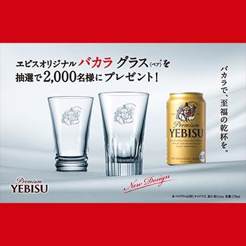エビスビール バカラグラス懸賞キャンペーン2018秋