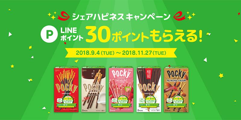ポッキー LINEポイント懸賞キャンペーン2018秋