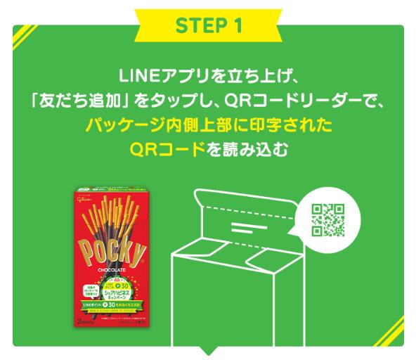 ポッキー LINEポイント懸賞キャンペーン2018秋 応募方法