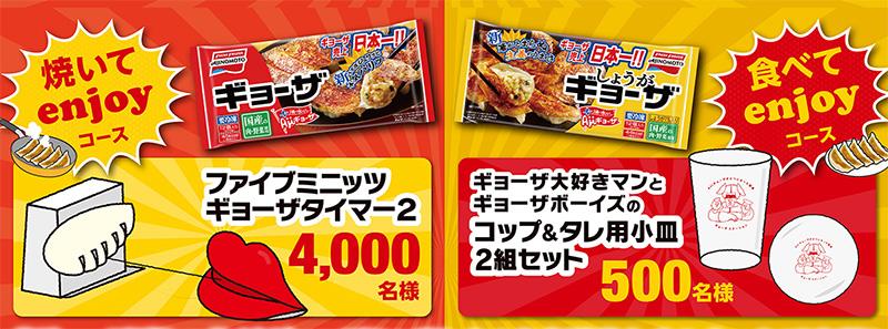 味の素冷凍ギョーザ 懸賞キャンペーン2018秋 プレゼント懸賞品