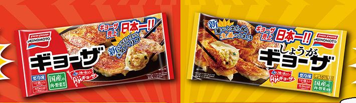味の素冷凍ギョーザ 懸賞キャンペーン2018秋 対象商品