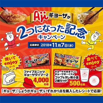 味の素冷凍ギョーザ 懸賞キャンペーン2018秋