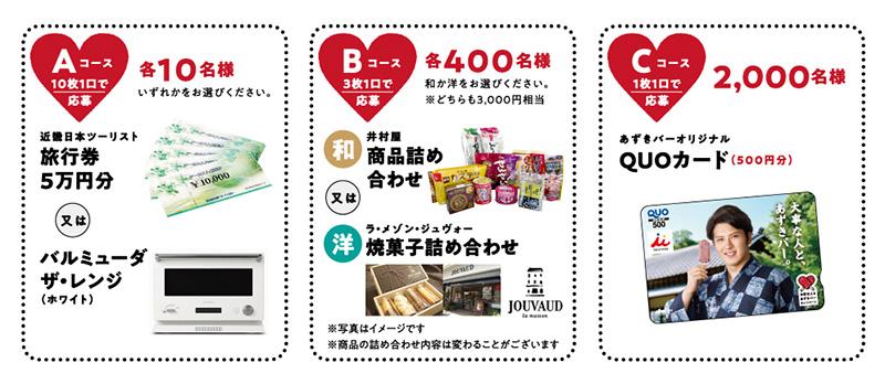 井村屋 あずきバー 宇治金時 懸賞キャンペーン2018 プレゼント懸賞品