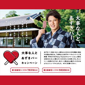 井村屋 あずきバー 宇治金時 懸賞キャンペーン2018