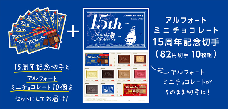 アルフォート 懸賞キャンペーン2018秋 プレゼント懸賞品