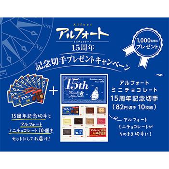 アルフォート 懸賞キャンペーン2018秋