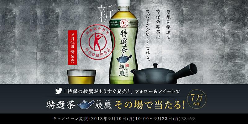 綾鷹 特選茶 ツイッター懸賞キャンペーン2018秋