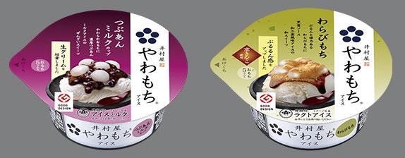 井村屋 やわもちアイス 懸賞キャンペーン2018秋 対象商品