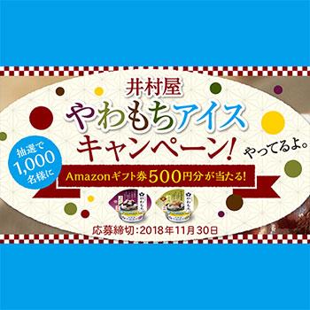 井村屋 やわもちアイス 懸賞キャンペーン2018秋