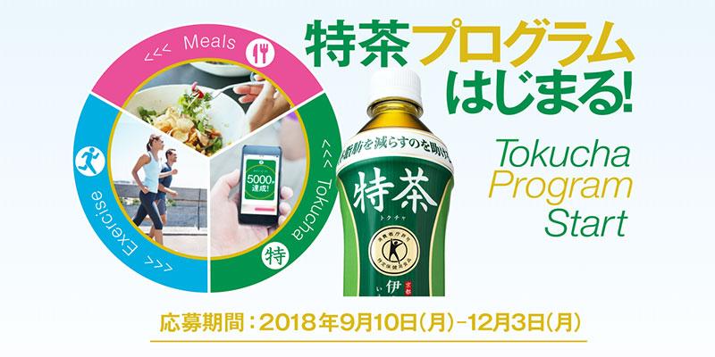 特茶プログラム 3種キャンペーン2018秋