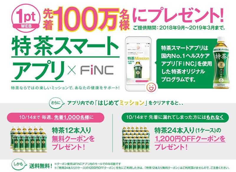 特茶プログラム 3種キャンペーン2018秋 特茶スマートアプリ プレゼント懸賞品