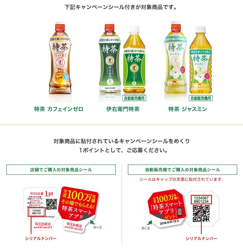 特茶プログラム 3種キャンペーン2018秋 特茶スマートアプリ 対象商品