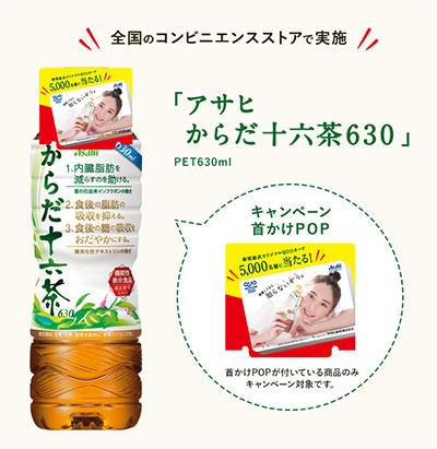 からだ十六茶 コンビニ限定LINE懸賞 新垣結衣キャンペーン2018秋 対象商品