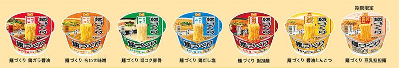 マルちゃん麺づくり 懸賞キャンペーン2018秋 対象商品
